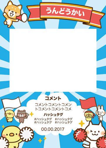 運動会・体育祭01