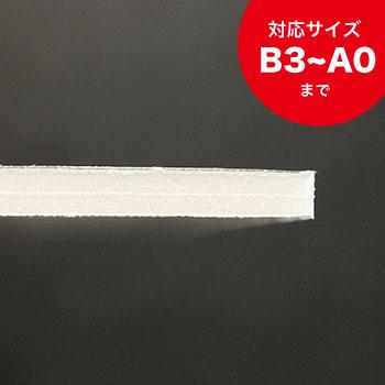 パネル厚5mm