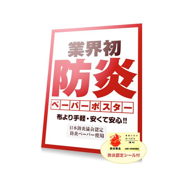 防炎ポスター印刷