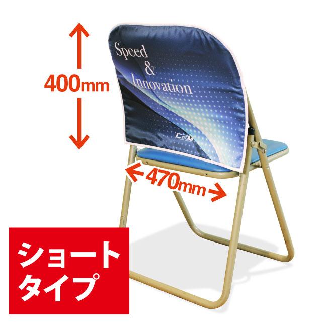 オリジナルパイプ椅子カバー製作
