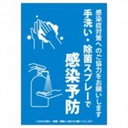 感染症予防ポスター