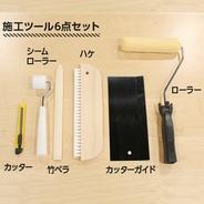 DIY壁紙施工ツール