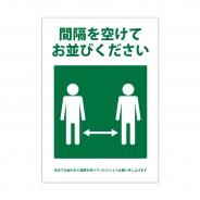 感染症予防ポスター 無料PDFあり