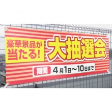 イベント展示会用幕