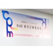 長尺ポスター演題幕・発表会用幕