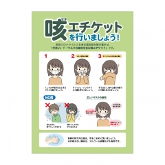 感染予防ポスター(咳エチケット)A4-H【無料PDFあり】