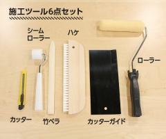 DIYフリース壁紙施工ツール6点セット