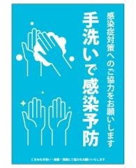 感染予防ポスター(手洗いで予防)A4-A青【無料PDFあり】