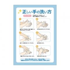 感染予防ポスター(正しい手の洗い方)A4-G【無料PDFあり】