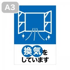 感染予防ポスター(換気をしています)A3-U【無料PDF配布中】