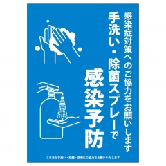 感染予防ポスター(手洗い・除菌)A4-E青【無料PDFあり】