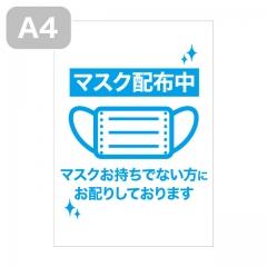 感染予防ポスター(マスク配布中)A4-O【無料PDF配布中】
