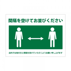 ソーシャルディスタンス用ポスターA3横-緑【無料PDFあり】