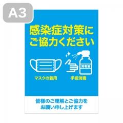 感染予防ポスター(感染症対策にご協力ください【マスク・手の消毒】)A3-S【無料PDF配布中】