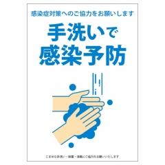 感染予防ポスター(手洗いで予防)A4-B白【無料PDFあり】