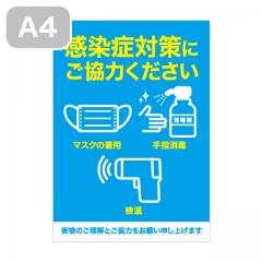 感染予防ポスター(感染症対策にご協力ください【マスク・手の消毒・検温】)A4-M【無料PDF配布中】