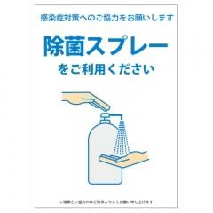 感染予防ポスター(除菌スプレー)A4-D白【無料PDFあり】