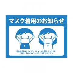 マスクを着用のお知らせポスターA3横-青【無料PDFあり】