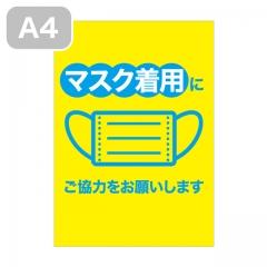 感染予防ポスター(マスク着用にご協力をお願いします)A4-J【無料PDF配布中】