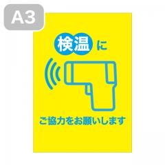 感染予防ポスター(検温にご協力をお願いします)A3-R【無料PDF配布中】
