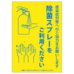 感染予防ポスター(除菌スプレー)A4-C黄【無料PDFあり】