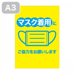 感染予防ポスター(マスク着用にご協力をお願いします)A3-Q【無料PDF配布中】