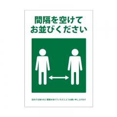 ソーシャルディスタンス用ポスターA4縦-緑【無料PDFあり】