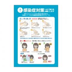 感染予防ポスター(感染症対策の基本)A4-I【無料PDFあり】