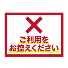 感染予防シール(ご利用をお控えください)200-X