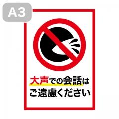 感染予防ポスター(大声での会話はご遠慮ください)A3-W【無料PDF配布中】