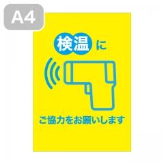 感染予防ポスター(検温にご協力をお願いします)A4-K【無料PDF配布中】