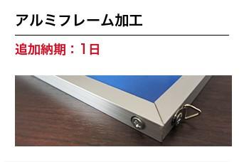 アルミフレーム加工【7mm・規格サイズ限定】