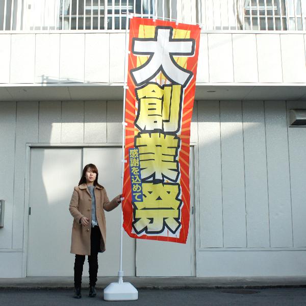 ビッグのぼり 大型のぼり旗の印刷