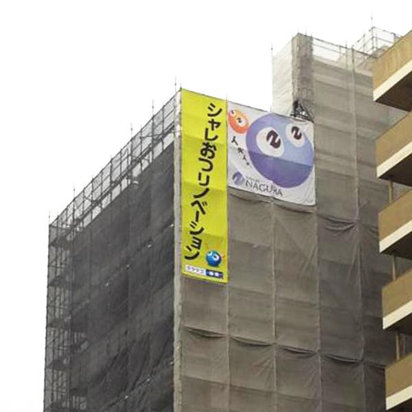 養生幕・建築広告用養生シート